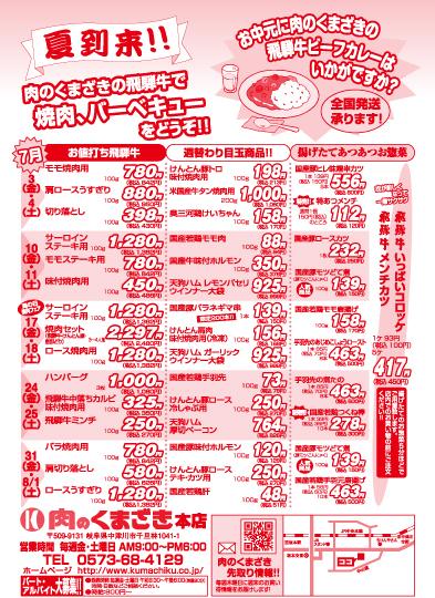肉のくまざき 7月のセール!!! border=