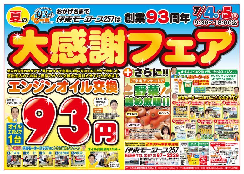 伊東モータース257 夏の大感謝フェア!! 7月4日(土)・5日(日)