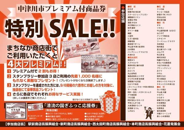 【中津川市プレミアム商品券】まちなか商店街 特別セール開催!