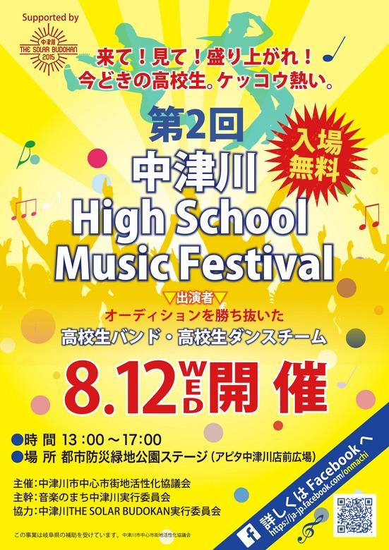 【第2回中津川High School Music Festival】来て!見て!盛り上がれ!今どきの高校生。ケッコウ熱い。 border=