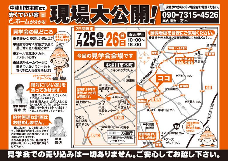 〜中津川市本町にて〜 高木建設 現場見学会開催! border=