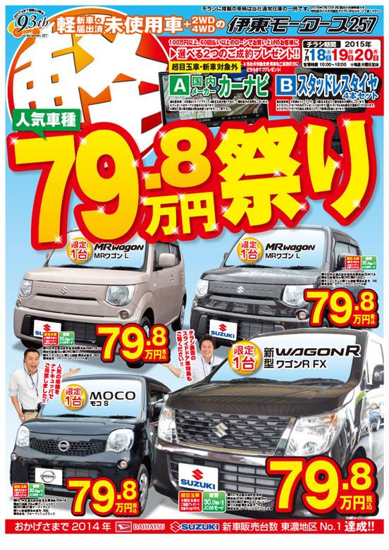 人気車種 79.8万円祭り
