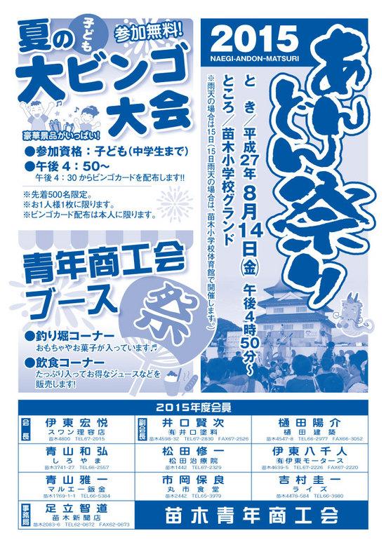 2015 苗木あんどん祭り border=