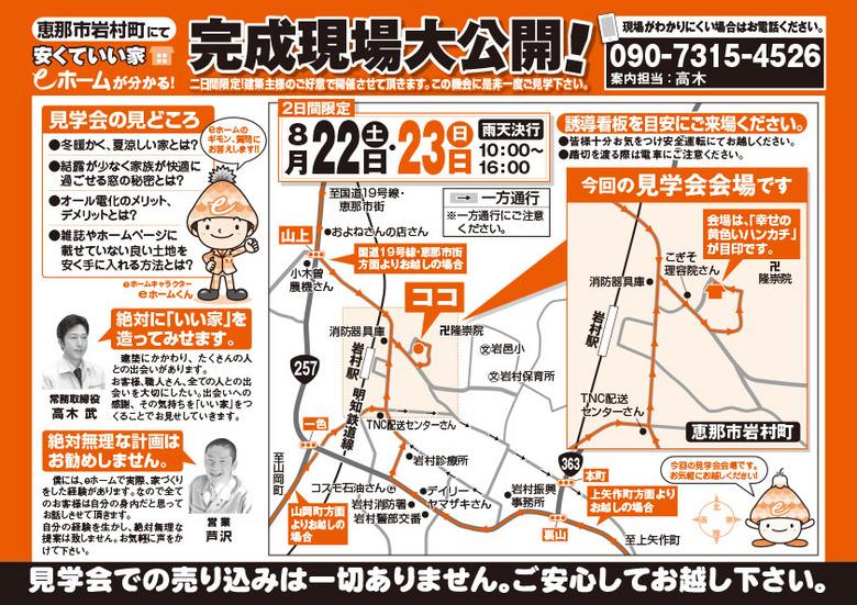 〜恵那市岩村町にて〜 高木建設 現場見学会開催!