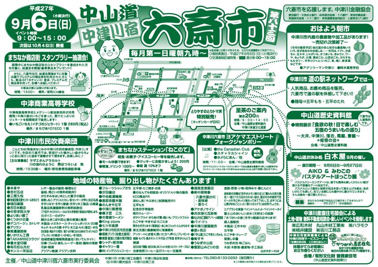 ★第83回六斎市★ border=