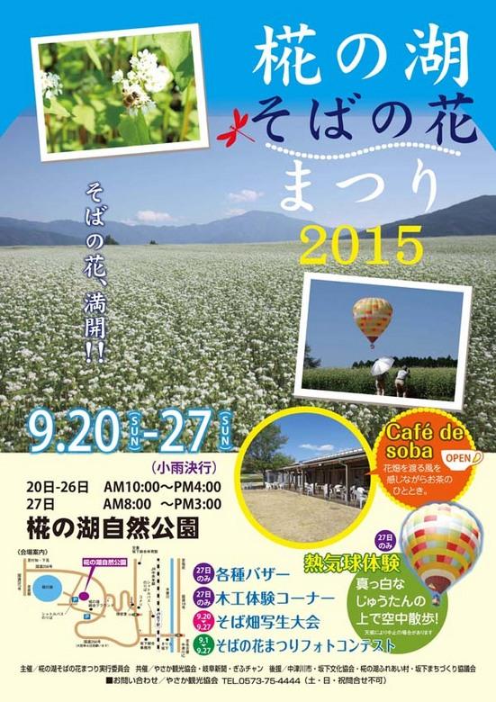 【椛の湖そばの花まつり】標高540m 空に近い花畑で、1日のんびり過ごしませんか? border=