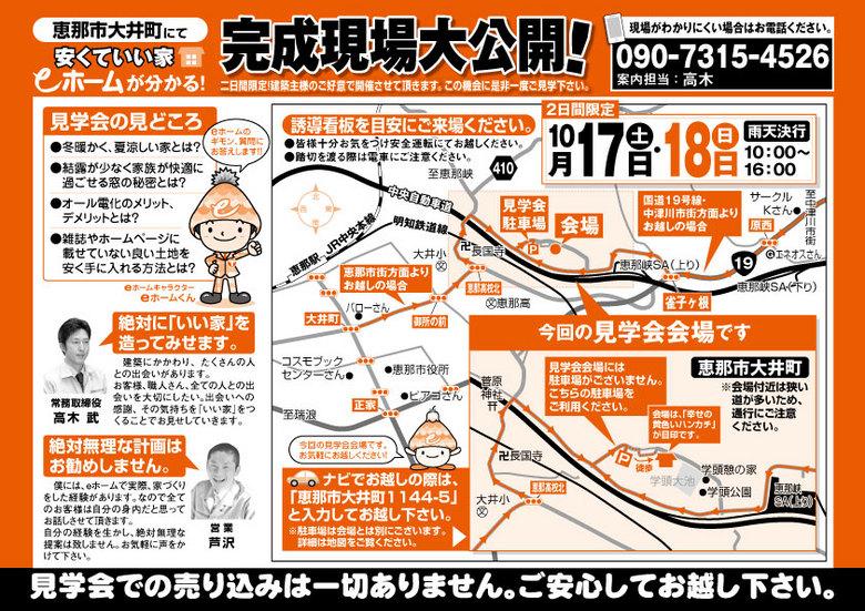 〜恵那市大井町にて〜 高木建設 現場見学会開催!
