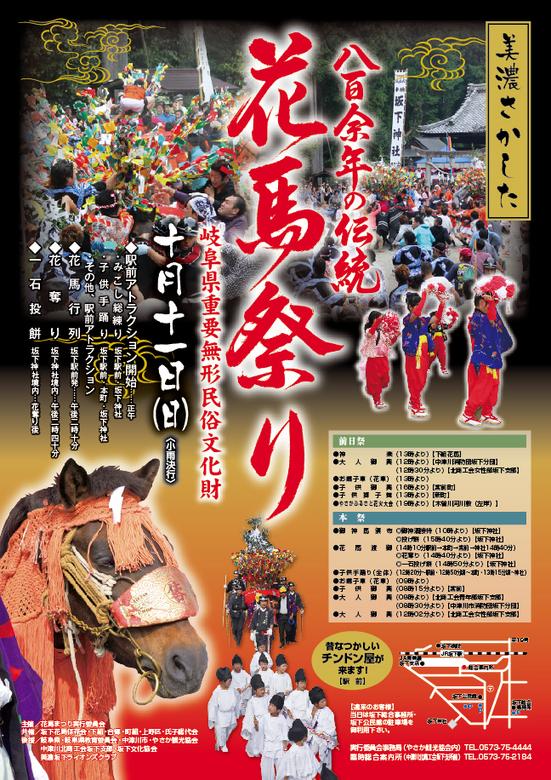美濃さかした 八百余年の伝統 花馬祭りちらし