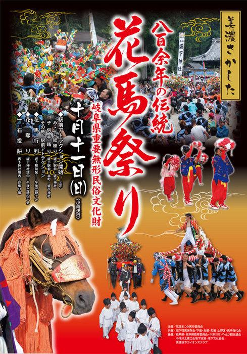 【美濃さかした 花馬祭り】岐阜県無形民俗文化財指定 800余年の歴史の祭り 10月11日(日)に開催。 border=