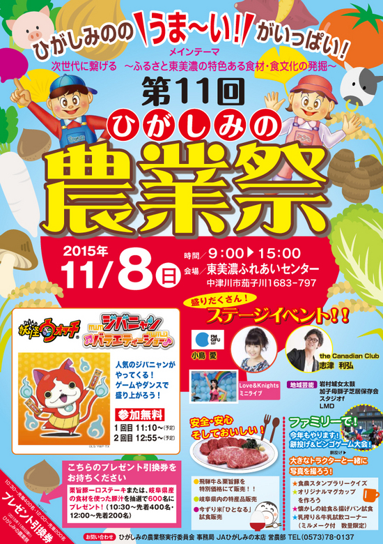 第11回ひがしみの農業祭ちらし/JAひがしみの本店