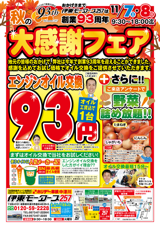 ☆エンジンオイル交換 93円!!☆(有)伊東モータース257