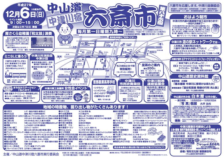 ★第86回六斎市★ border=