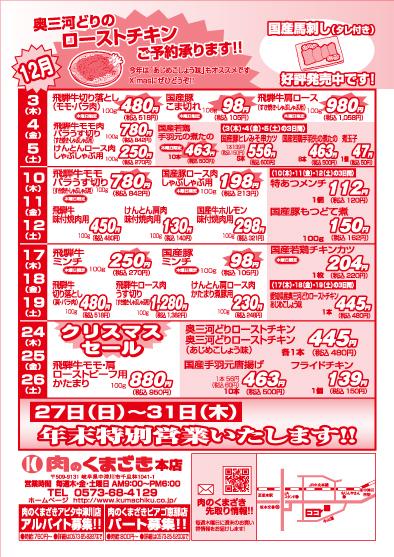 肉のくまざき 12月のセール!!!