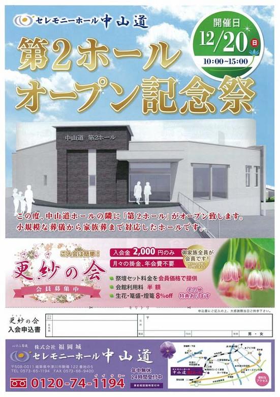 【セレモニーホール中山道】12月20日(日) 第2ホールオープン記念祭 開催 border=