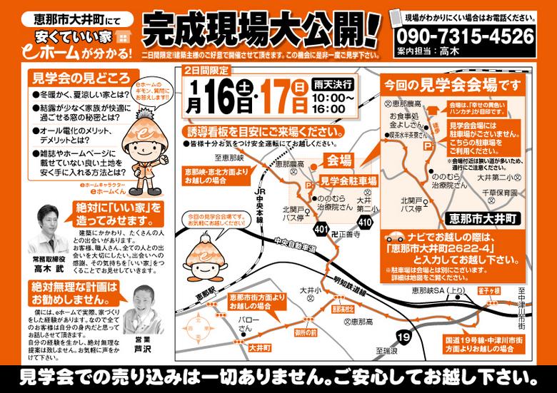 〜恵那市大井町にて〜 高木建設 現場見学会開催! border=