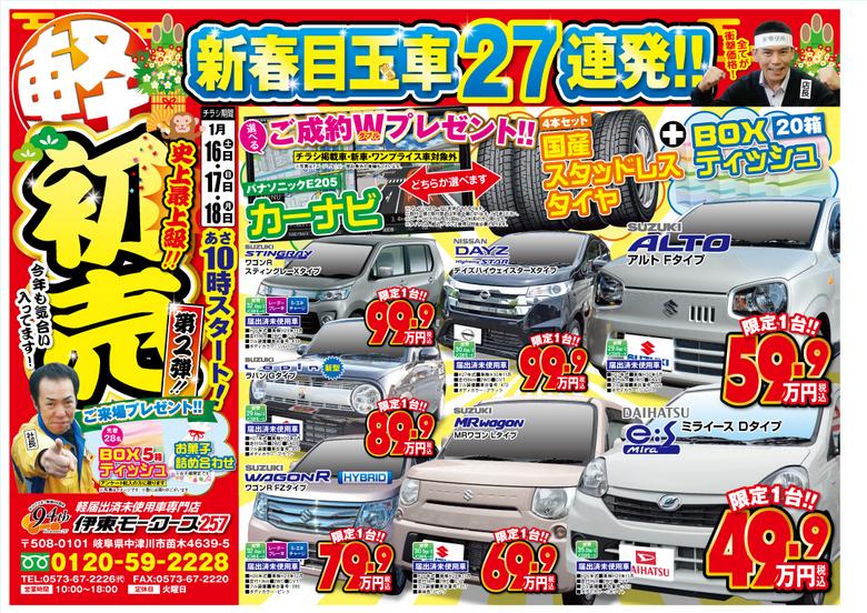 伊東モータース257 〜初売 第2弾!!〜 border=