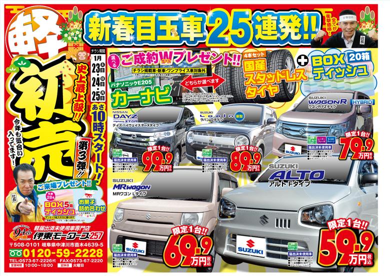 伊東モータース257 〜初売 第3弾!!〜