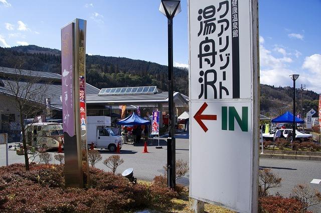 【クアリゾート湯舟沢】2月11日から、超豪華景品も当たる!温泉まつりを開催。 border=