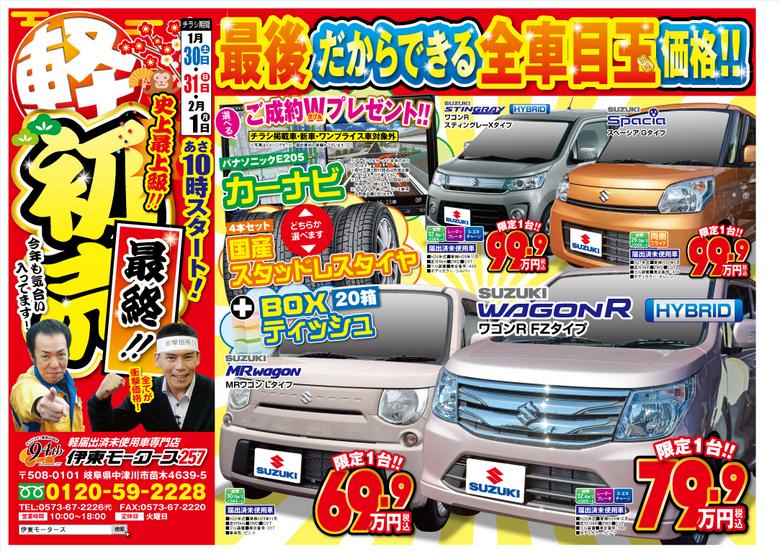 伊東モータース257 〜初売 最終!!〜
