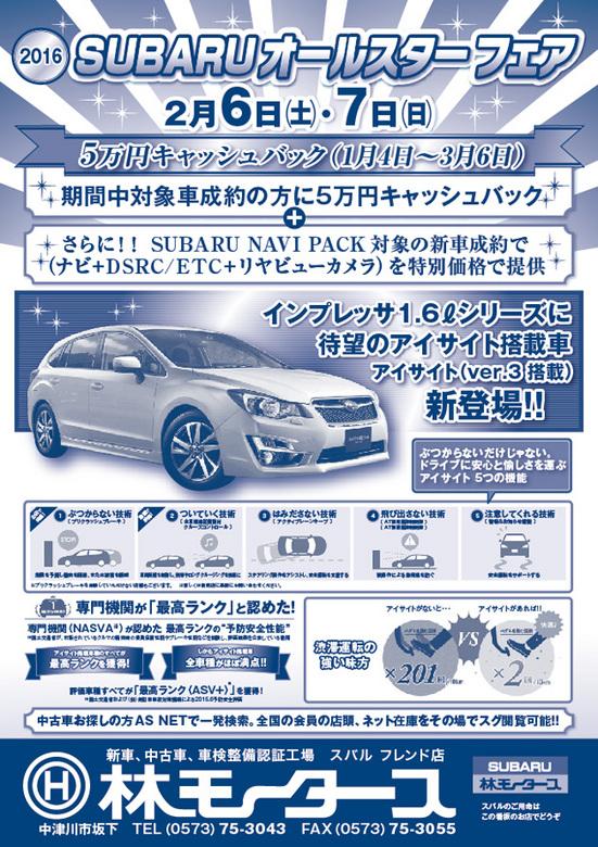 2016 SUBARU オールスター フェア B4ちらし/林モータース