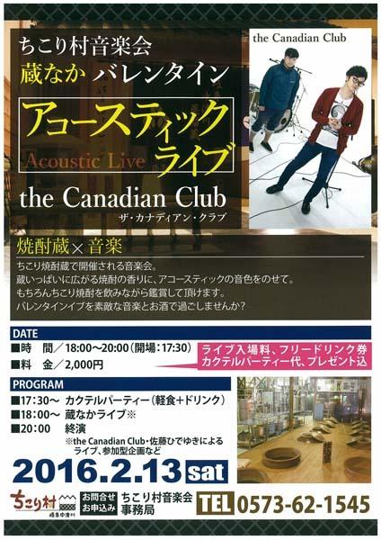 【the Canadian Club】蔵なかバレンタイン アコースティックライブ border=
