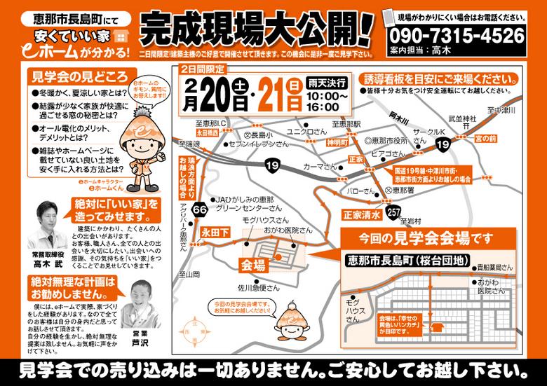 〜恵那市長島町にて〜 高木建設 現場見学会開催! border=