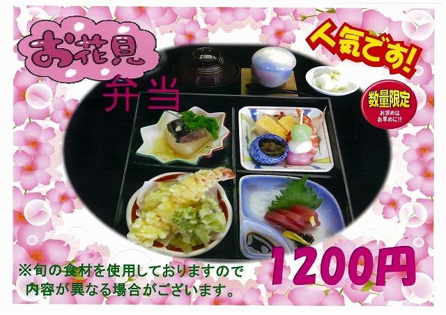 【クアリゾート湯舟沢】レストランからお花見しませんか?お花見弁当始まりました。  border=
