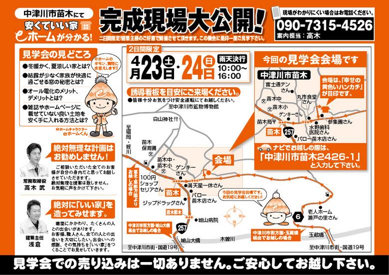 〜中津川市苗木にて〜 高木建設 現場見学会開催! border=