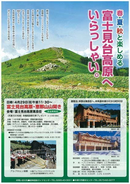 【富士見台高原 恵那山山開き】山に春がやってきた。4月29日(金 祝)は山開き。 border=