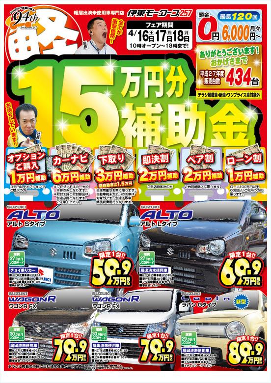 伊東モータース257 〜15万円分補助金!〜 border=
