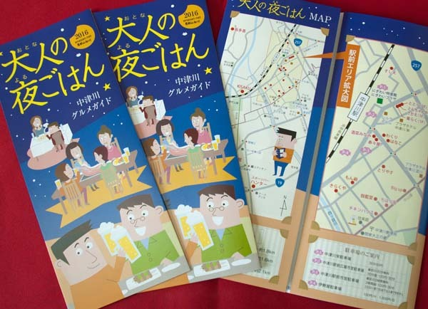 【大人の夜ごはん2016】中津川の夜を楽しく!おいしく!!恵那山ねっとおすすめ20店舗をご紹介。