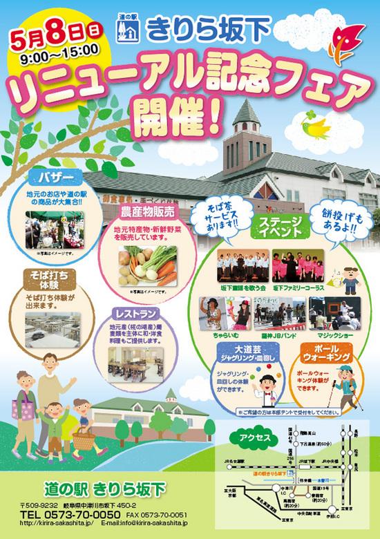 【道の駅きりら坂下】リニューアル記念フェア 5月8日(日)開催します! border=
