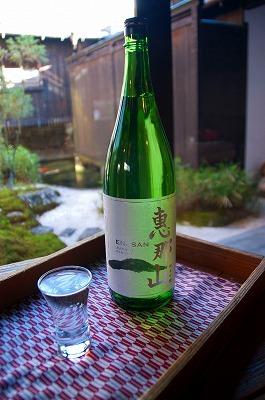 【はざま酒造】日本酒 恵那山 新章