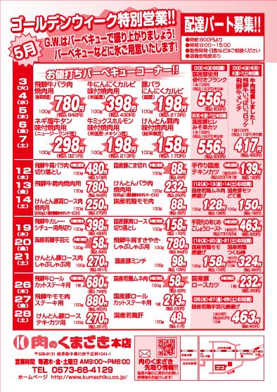 肉のくまざき 5月のセール!!! border=