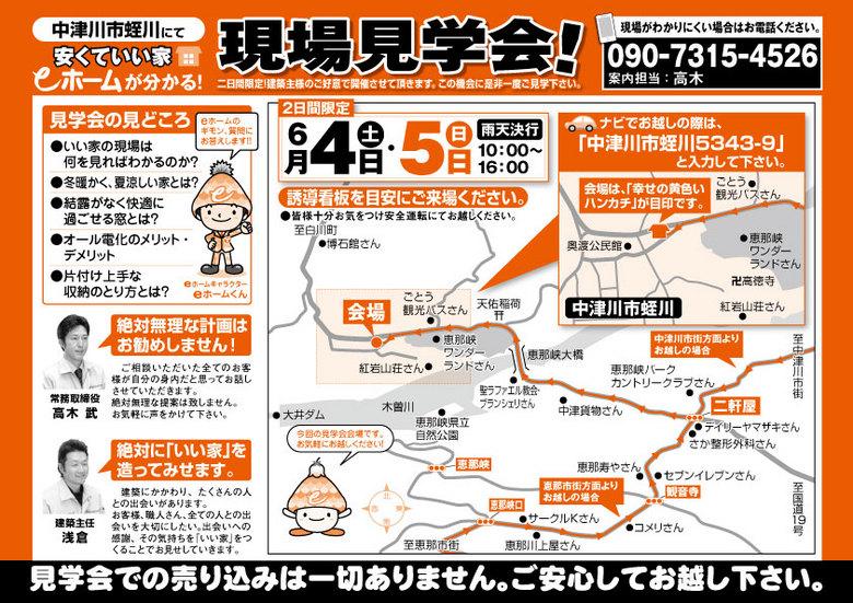 〜中津川市蛭川にて〜 高木建設 現場見学会開催! border=