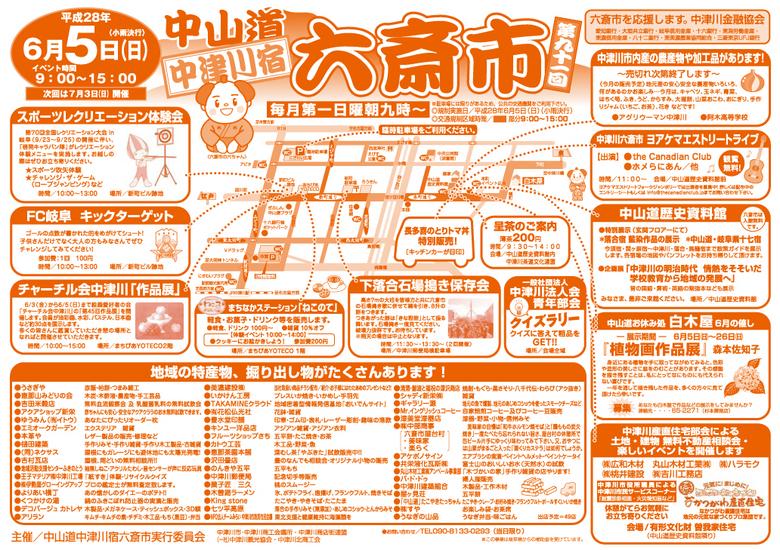 ★第91回六斎市★ border=