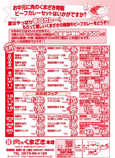 肉のくまざき 6月のセール!!! border=