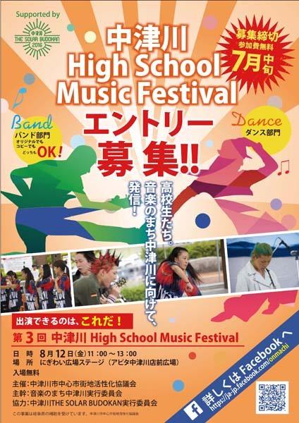 【中津川High School Music Festival】高校生たち。音楽のまち中津川に向けて、発信! border=