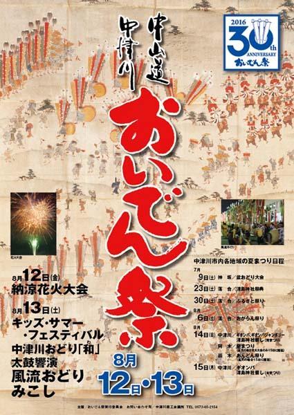 【おいでん祭】祝30周年 中津川の最大級の夏祭り おいでん祭 border=