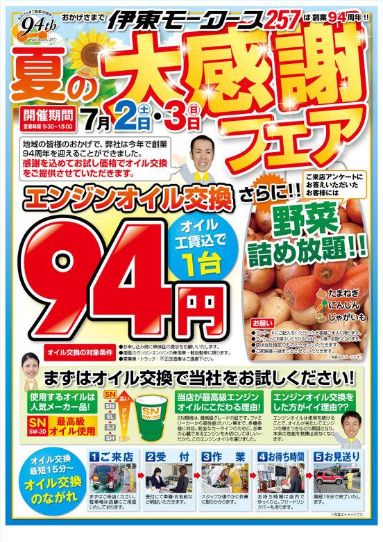 エンジンオイル交換 94円!!(有)伊東モータース257 border=