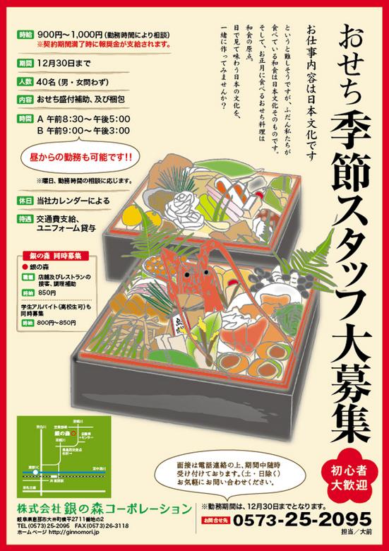 銀の森コーポレーションスタッフ大募集・銀の森夏祭りちらし border=