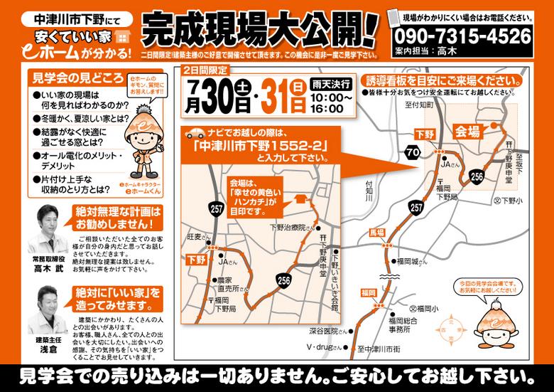 〜中津川市下野にて〜 高木建設 完成現場見学会開催! border=