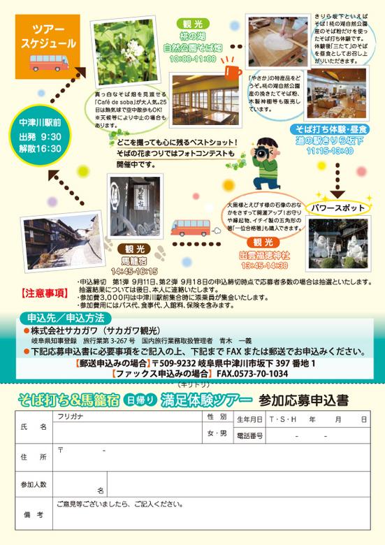 【中津川体験ツアー】中津川やさかへおいでんさい。そば打ち&馬籠宿 日帰り満足ツアー 参加者募集