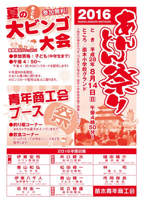 2016 苗木あんどん祭り border=
