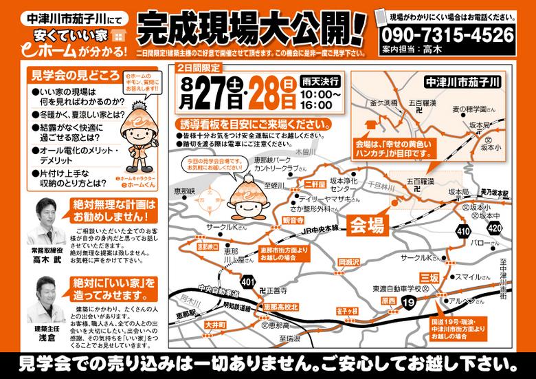 〜中津川市茄子川にて〜 高木建設 完成現場見学会開催! border=