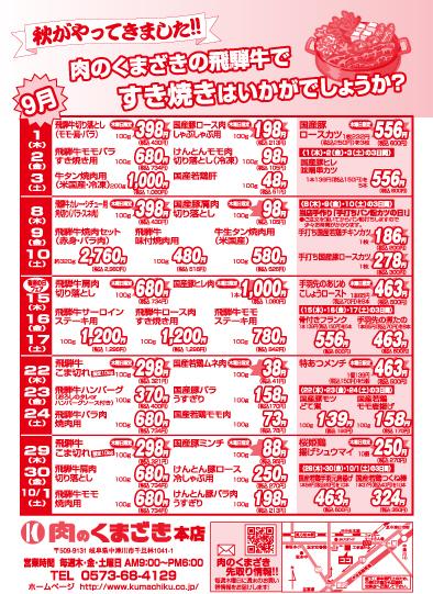 肉のくまざき 9月のセール!!! border=