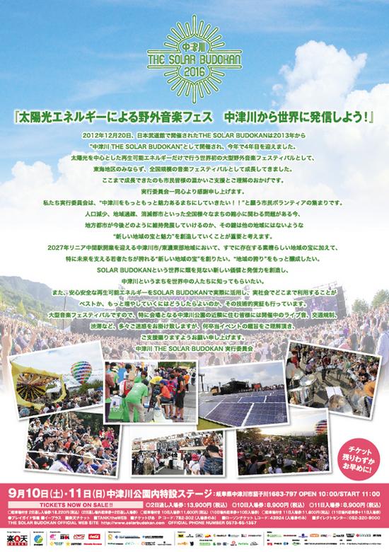 中津川 The Solar Budokan B4ちらし