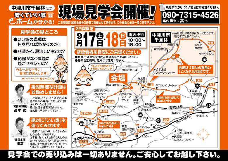 〜中津川市千旦林にて〜 高木建設 現場見学会開催!