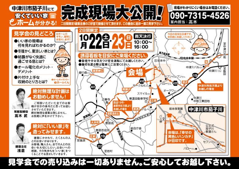 〜10月22・23日 中津川市茄子川にて〜 高木建設 完成現場見学会開催!