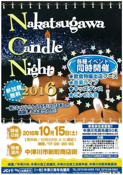 【Nakatsugawa Candle Night 2016】ほのかに揺らめくキャンドルの灯りで、中津川のまちを照らし出します。 border=